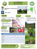 demofarm_fruittrees