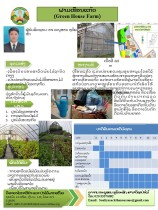 demofarms_greenhouse