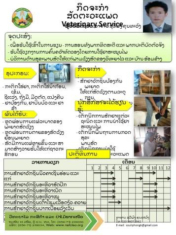 demofarms_veterinary