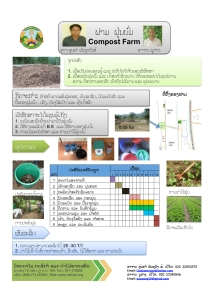 poster-compost-final