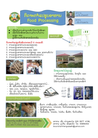 poster-foodprocessing-final